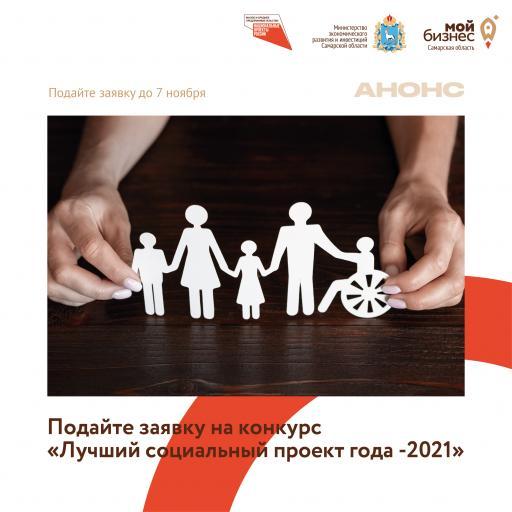 Лучший социальный проект года-2021