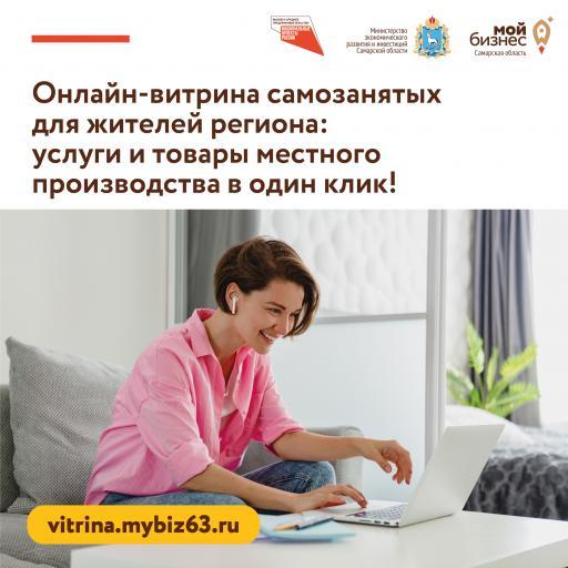 Онлайн-витрина самозанятых для жителей региона: пр